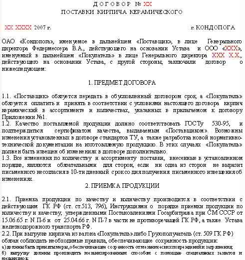 Договор Поставки Сантехники Образец